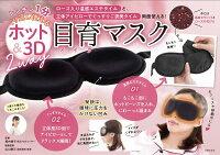 レンチン1分 くり返し使える ホット&3D 目育マスク