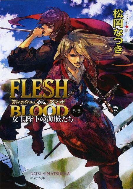 FLESH&BLOOD外伝画像