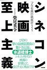 【バーゲン本】シネコン映画至上主義ーメルマ旬報の映画評555 [ 柴尾 英令 ]