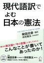 現代語訳でよむ日本の憲法 [ 柴田元幸 ]