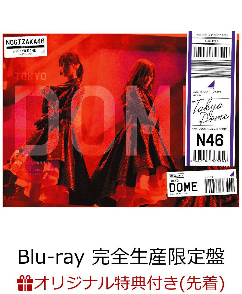 【楽天ブックス限定先着特典】真夏の全国ツアー2017 FINAL! IN TOKYO DOME(完全生産限定盤)(A5サイズクリアファイル付き)【Blu-ray】