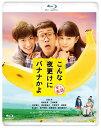 こんな夜更けにバナナかよ 愛しき実話【Blu-ray】 [ 大泉洋 ]