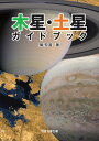 木星・土星ガイドブック [ 鳫 宏道 ] - 楽天ブックス