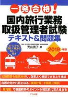 一発合格! 国内旅行業務取扱管理者試験テキスト&問題集 2019年版