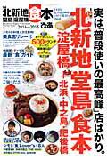 【楽天ブックスならいつでも送料無料】ぴあ北新地堂島淀屋橋食本(2014→2015)