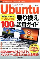 【楽天ブックスならいつでも送料無料】Ubuntu Windows→Ubuntu乗り換え100%活用ガイド [ リン...