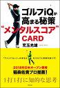 """ゴルフiQが高まる秘策 """"メンタルスコア""""CARD [ 児玉 光雄 ]"""