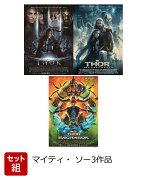【セット組】マイティ・ソー 3作品 MCU ART COLLECTION(数量限定)【Blu-ray】