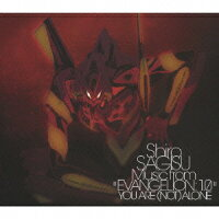 「ヱヴァンゲリヲン新劇場版:序」Shiro SAGISU Music from{EVANGELION:1.0 YOU ARE(NOT)ALONE}