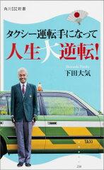 タクシー運転手になって人生大逆転! 下田大気