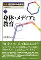 論集現代日本の教育史(7)