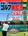 本当に上手くなりたい人のゴルフ練習法(2018) (プレジデントムック パーゴルフ)