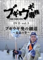 ブギウギ専務DVD vol.5(仮)