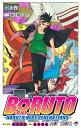 BORUTO-ボルトー 14 -NARUTO NEXT GENERATIONS- (ジャンプコミックス) [ 池本 幹雄 ]
