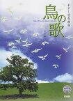 ギター愛奏曲集「鳥の歌」 模範演奏CD付 [ 吉田光三 ]