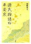 源氏物語の平安京 [ 加納重文 ]