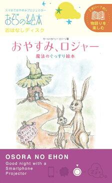 おやすみロジャー おそらの絵本 おはなしディスク ([玩具] 2-5才におすすめ物語を楽しむシリーズ)