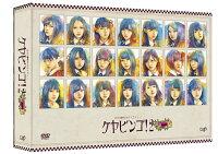 全力!欅坂46バラエティー KEYABINGO!2 DVD-BOX(初回生産限定)