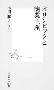 【送料無料】オリンピックと商業主義 [ 小川勝 ]