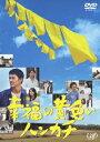 【送料無料】幸福の黄色いハンカチ