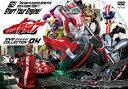 仮面ライダードライブ DVD COLLECTION 04 FINAL [ 竹内涼真 ]