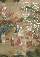 茶の湯の歴史