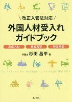 外国人材受入れガイドブック