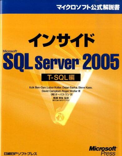 インサイドMicrosoft SQL Server 2005(T-SQL編) (マイクロソフト公式解説書) [ イツィック...