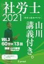 2021基本テキスト 社労士山川講義付き。Vol.3 国民年
