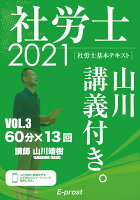 2021基本テキスト 社労士山川講義付き。Vol.3 国民年金法・厚生年金保険法