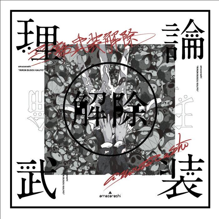amazarashi LIVE「理論武装解除」(完全生産限定盤)