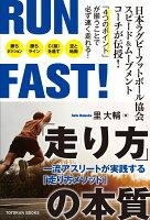 RUN FAST! 「走り方」の本質