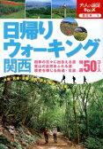 日帰りウォーキング関西 (大人の遠足BOOK)