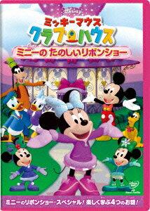 ミッキーマウス クラブハウス/ミニーの たのしいリボンショー