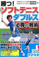 勝つ! ソフトテニス ダブルス 必勝の戦術