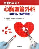 全部わかる!心臓血管外科