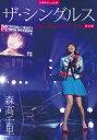 30周年Final 企画「ザ・シングルス」Day1・Day2 LIVE 2018 完全版(通常盤) [ 森高千里 ]