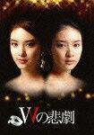 【送料無料】Wの悲劇 DVD-BOX