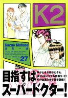 K2 27巻