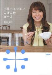【送料無料】世界一おいしいごはんの食べ方 [ 里田まい ]