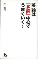 【バーゲン本】【送料無料】英語は多読中心でうまくいく!【バーゲンブック】 [ 林剛司 ]