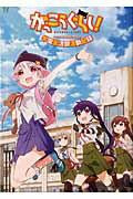 がっこうぐらし!TVアニメ公式ガイドブック学園生活部活動記録画像