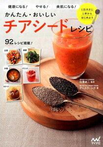 かんたん・おいしいチアシードレシピ [ ダニエラ・シガ ]