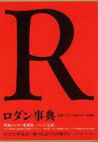 【バーゲン本】ロダン事典