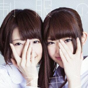 【送料無料】制服のマネキン(通常盤) [ 乃木坂46 ]