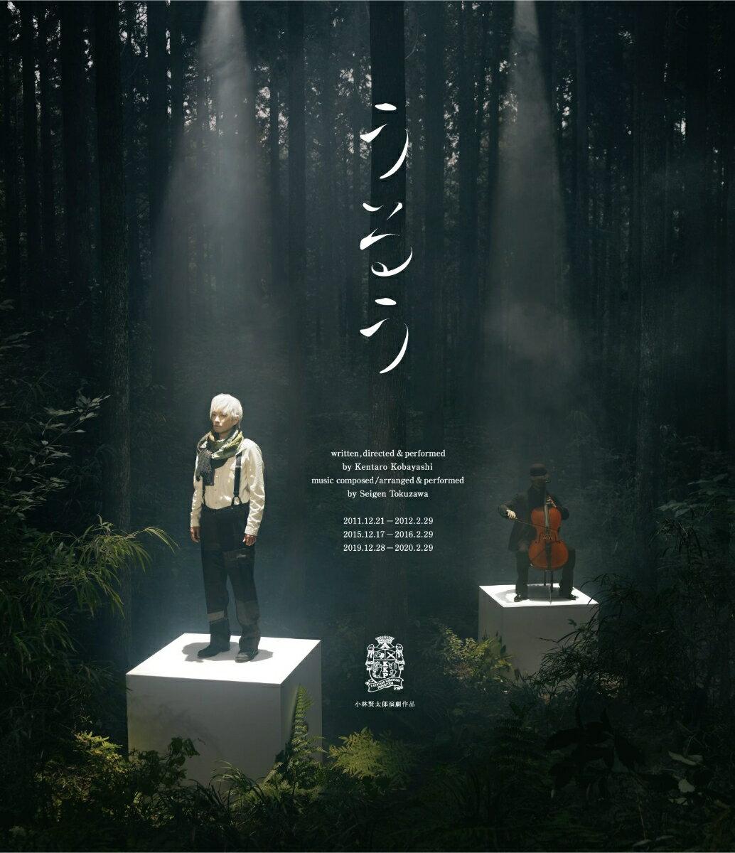 小林賢太郎演劇作品『うるう』【Blu-ray】
