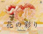 花の彩りカレンダー 壁掛け(2020)