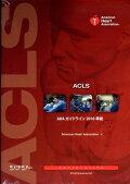 ACLS(二次救命処置)プロバイダーマニュアル