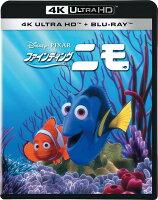ファインディング・ニモ 4K UHD【4K ULTRA HD】
