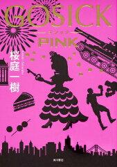 GOSICK PINK [ 桜庭一樹 ]